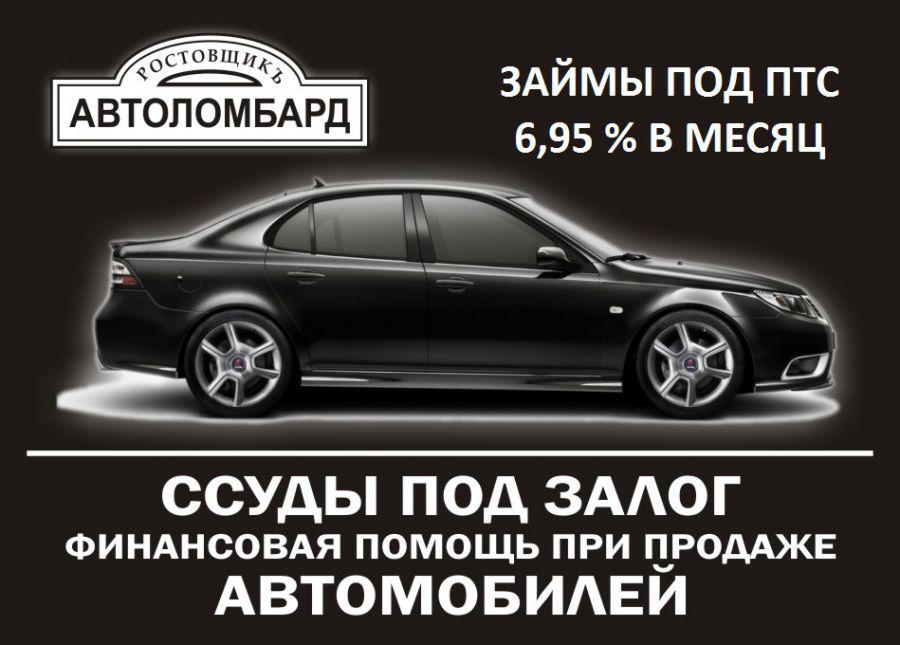 Займы под залог автомобиля 5 залог успеха ломбард москва адреса