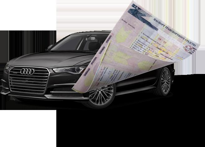 Кредит под залог автомобиля в калининграде банки автосалон инфинити в москве на ленинском проспекте